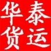 武汉市东西湖华泰货运信息部LOGO
