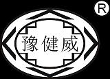 河南健威醫療器械有限公司;