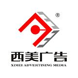 烏魯木齊西美廣告傳媒有限公司;