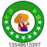 长沙县胖仔农牧开发有限公司;