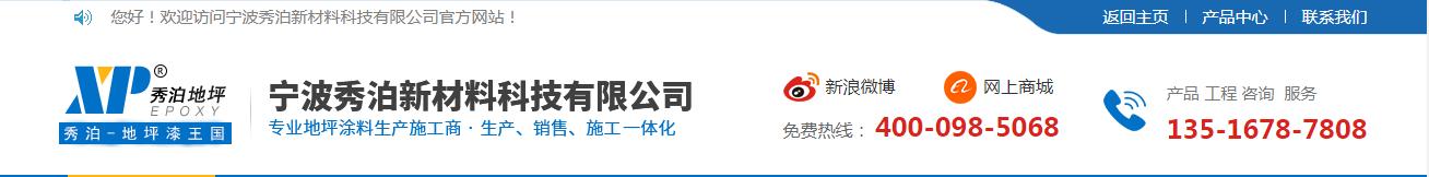 宁波秀泊新材料科技有限公司