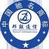 深圳邦联通信通信技术淘宝彩票走势图表大全;