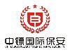 北京中镖国际保安服务有限公司