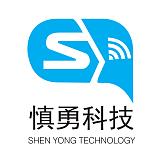 深圳市慎勇科技有限公司;