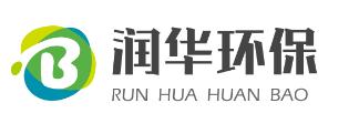 山东润华环保设备有限公司