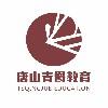 唐山青爵教育科技有限责任公司