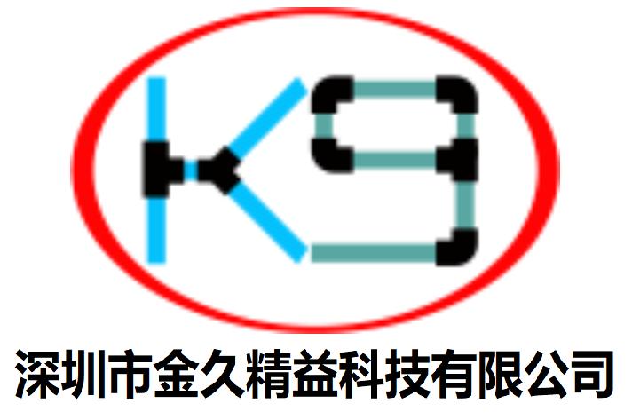 深圳市金久精益科技有限公司