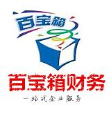 百宝箱财务管理(杭州)有限公司LOGO;