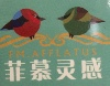 深圳菲慕灵感软装概念设计有限公司