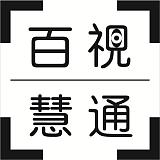 深圳市百視慧通科技有限公司LOGO;
