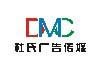 湖州南浔杜氏广告传媒有限公司