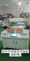 东莞市联瑞自动化设备科技bwin手机版登入;