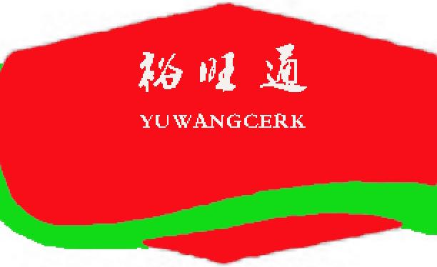 深圳市裕旺通智能科技有限公司