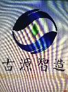北京古源智造智慧能源科技有限公司