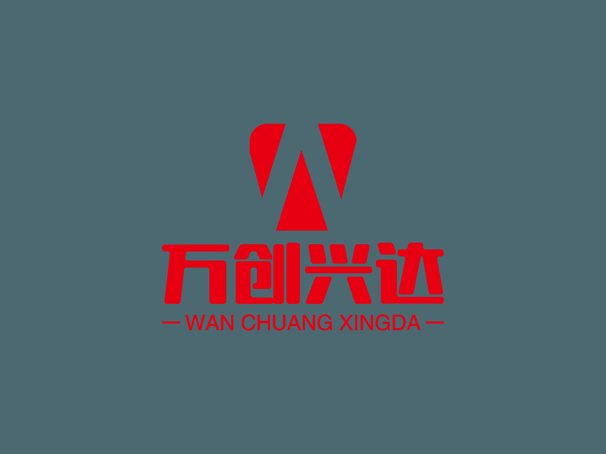 北京萬創興達科技有限公司