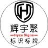 贵州辉宇聚标识标牌有限公司