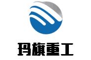 江苏玛旗重工机械有限公司