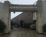 武漢鑫耀達星金屬制品有限公司;
