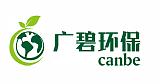 廣東廣碧環保科技有限公司;