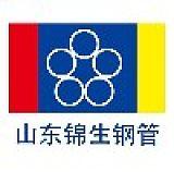 山東錦生鋼管有限公司;