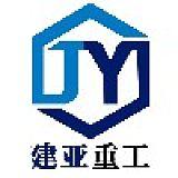 宁津县建亚机械设备厂LOGO;