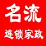 名流(深圳)家政連鎖有限公司;
