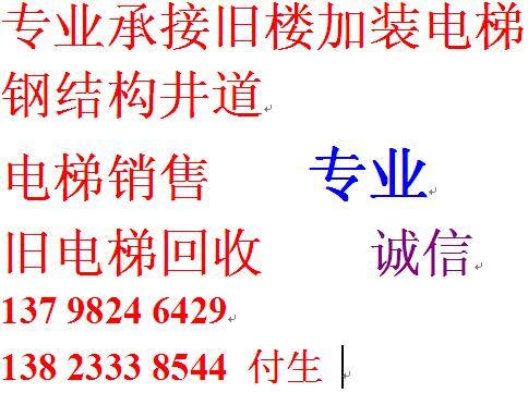 深圳伯爵电梯工程有限公司