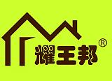 中山市五桂山耀王邦建材廠;
