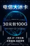 青岛芯网云物联科技bwin手机版登入;