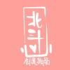 廣州北斗心食品有限公司