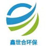 河北鑫世合環保科技有限公司;
