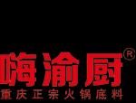 重慶嗨余廚食品有限公司