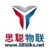 上海伊周国际物流有限公司