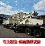 介休灝鑫洗煤設備廠;