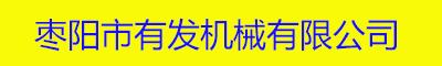 枣阳市有发机械有限公司
