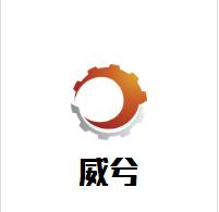 江苏威兮机械vwin德赢官方网站;
