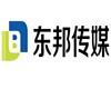天津东邦传媒有限公司