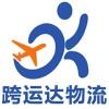 深圳跨运达国际货运代理有限公司