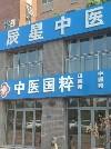 北京圣光辰星医院管理有限公司辰星中医