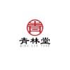 亳州青林堂商贸有限公司