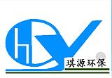 山東琪源環保設備有限公司;