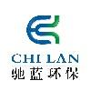 湖南驰蓝环保科技有限公司
