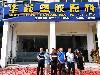 中山市华焱塑胶科技有限公司
