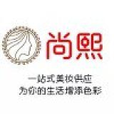 深圳尚熙美妆贸易有限公司LOGO;