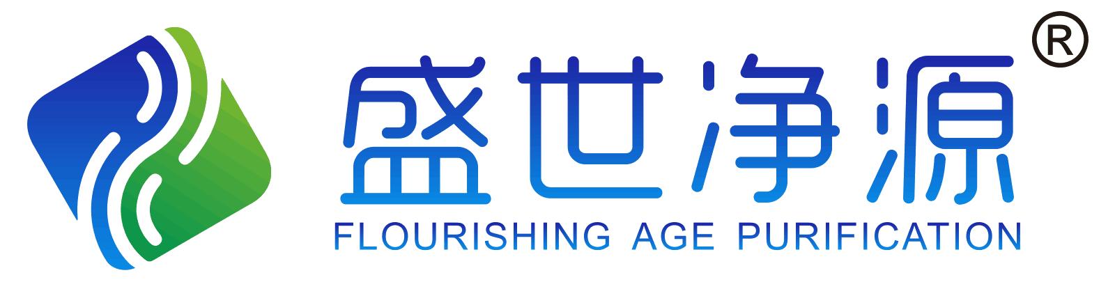 广东盛世净源环保科技有限公司