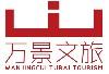浙江万景文旅科技发展有限公司