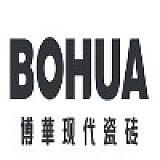 廣東博華陶瓷有限公司LOGO;