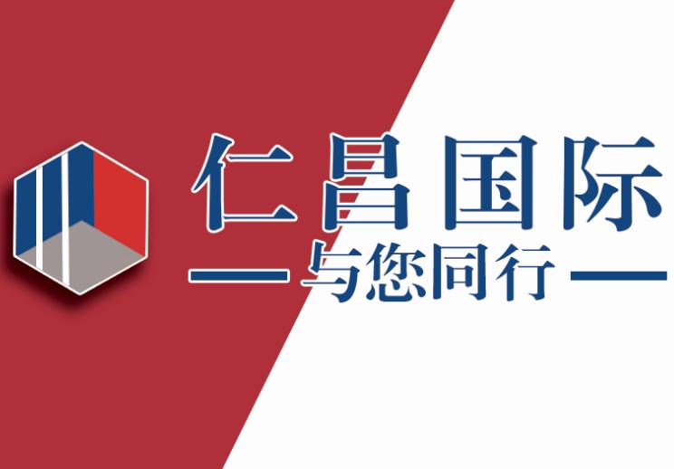 东营市仁昌贸易有限公司