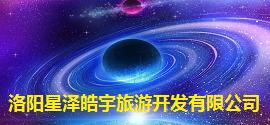 洛阳星泽皓宇旅游开发有限公司