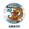 深圳市龙威清洁剂vwin德赢官方网站业务部;